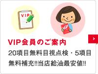 VIP会員