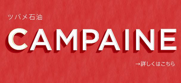 ツバメ石油キャンペーン画像