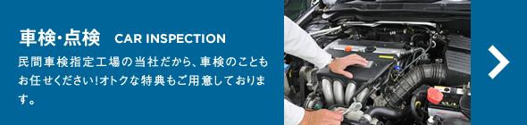 民間車検指定工場の当社だから、車検のこともお任せください!オトクな特典もご用意しております。