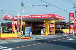 カーコンビニ倶楽部セルフ南岩国店